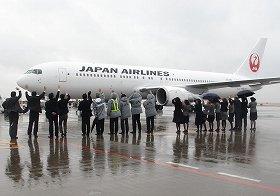 みぞれと強風の中、空港関係者が「鶴丸1号機」を見送った