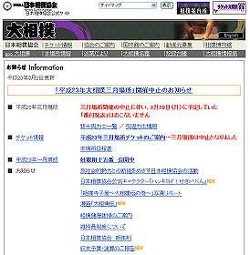 日本相撲協会はどう対応するのか