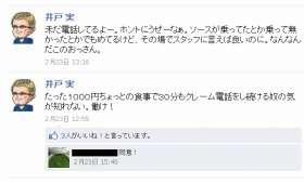 井戸実さんのフェイスブックでの発言
