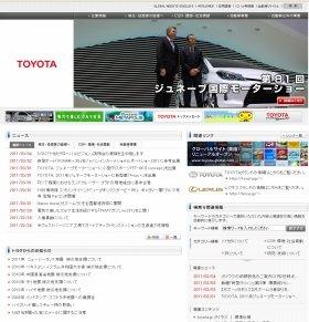 「スピード経営」でグローバル競争に打ち勝つ(写真は、トヨタ自動車のホームページから)