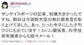 片山氏は、質問が新聞に大きく取り上げられたことをツイッターで喜んでいた