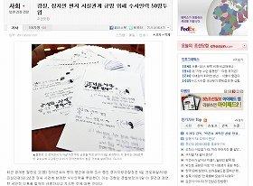 チャンさんの手紙について報じる朝鮮日報