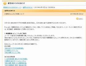 mixi内には「地震関連コミュニティ」のまとめページができた