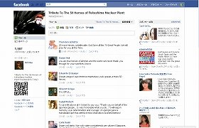 フェイスブックにも作業員の応援ページが