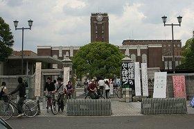 写真は京都大学正門(2009年6月撮影)