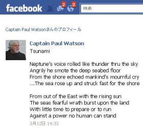 ワトソン氏がフェースブックに掲載した詩。多くの批判が寄せられている