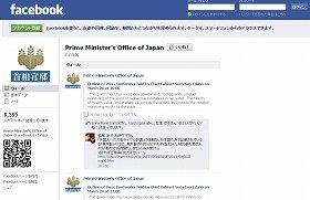 フェイスブック開設は海外メディア向けか