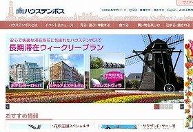 九州の観光スポットから外国人観光客が消えた(写真はハウステンボスのホームページ)