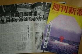 週刊誌も特集