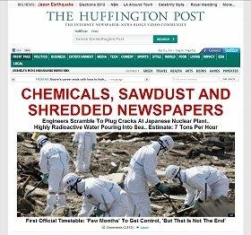 ハフィントンポストは「おがくずと新聞紙」を大きく見出しに掲げた