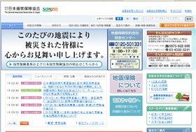 損保各社はしばらく「地震保険」への対応に追われそうだ(写真は日本損害保険協会のホームページ)