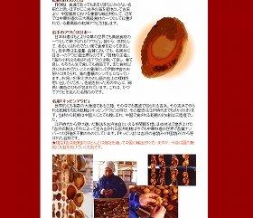 吉浜漁協のサイトには乾燥アワビの記述がある