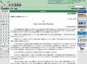 台北にある「交流協会」ウェブサイトに掲載された菅首相メッセージ