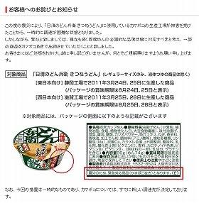 サイトにはお詫び文が掲載されている。