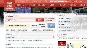東証は「節電ビズ」を打ち出した(写真は、東京証券取引所のホームページ)