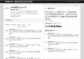 震災では貴重な情報源として大活躍したツイッター
