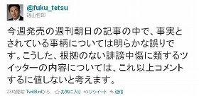 福山副官房長官のツイート。政府高官が特定メディアを名指しして批判するのは異例だ