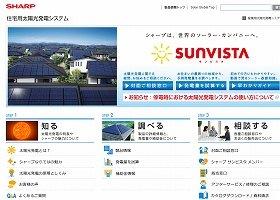 災害時の非常用として太陽光発電システムの導入を考える人は増えている(写真は、シャープのホームページ)