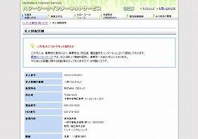 「ハローワークインターネットサービス」上の求人情報詳細