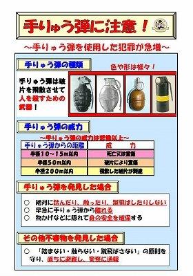 福岡県警のウェブサイト。「手りゅう弾の威力は想像以上」と注意を呼びかけている