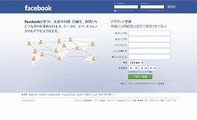 フェイスブックとグーグルが火花を散らす