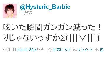 平野さんのツイッター画面