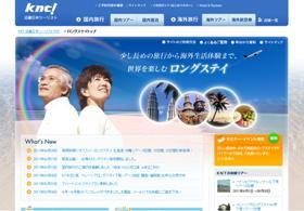 「過ごし方」を提案する長期滞在型の旅行プランが増えている(写真は、近畿日本ツーリストの「ロングステイ」)