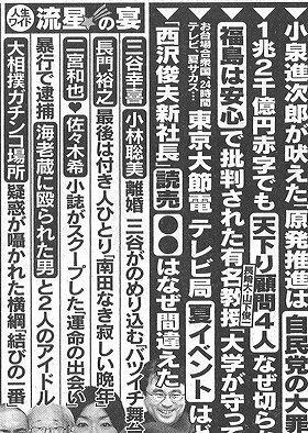 朝日新聞に掲載された週刊文春の広告。「『西沢俊夫新社長』読売●●はなぜ間違えた」と、「朝日」の2文字が黒塗りされている
