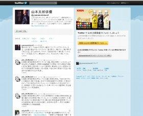 山本太郎さんのTwitter