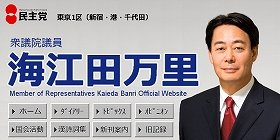 海江田経産相は「何も聞かされていなかった」?(写真は、海江田氏のホームページ)