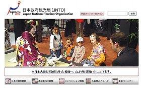 観光地は、夏に向けて中国人観光客の増加に期待する(写真は、政府観光局のホームページ)