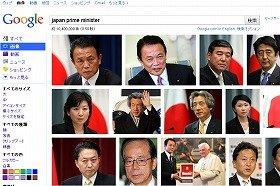 菅首相の姿が見あたらない……。