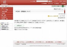 東証は「東電は上場廃止基準に抵触していない」とコメントを発表した。(東証のホームページから)