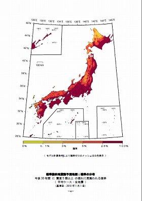 東日本は地震発生の確率が高い(全国地震動予測地図の「今後30年で震度5以上の揺れに見舞われる確率」から)
