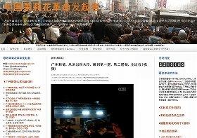 民主化運動支持のブログで伝えられた「広州暴動」
