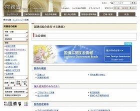 中国は日本国債を買い続けるのか?(写真は、財務省の「国債に関する情報」のページ)