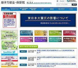 原子力安全・保安院サイトで様々な数値が公表されている。