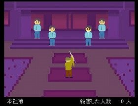 問題とされているゲーム。刃物を持ったプレーヤーが登場人物を切りつける