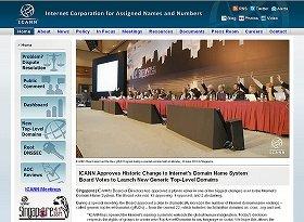 ICANNの理事会で、gTLDの「開放」が決定した