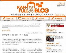 菅首相が思いを語る「KAN-FULL BLOG」