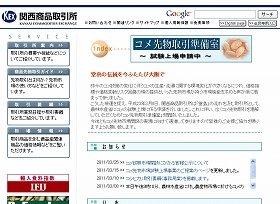 72年ぶりに上場される「コメ先物」取引(写真は、関西商品取引所のホームページ)
