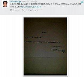 世耕弘成参院議員がツイッターで公開した浜田氏の離党届。世耕氏は「こんなもの受理できませんね」と怒り心頭だ