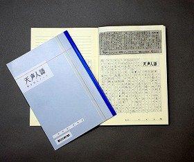 「天声人語」を書き写すノート