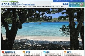 小笠原諸島は国内4件目の世界自然遺産(小笠原村観光協会のサイトより)