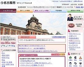 どうなる名古屋市政。
