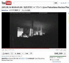 「YouTube」に投稿された6月14日0~1時の映像