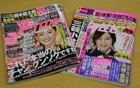 女性週刊誌は「グンちゃん」ばかりだ。