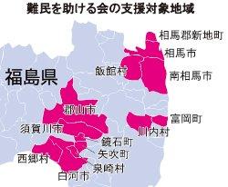 被災市町村の半分にあたる13市町村、約17,500世帯が支援対象地域