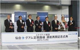 「仙台→グアム定期路線 運航再開記念式典」の様子