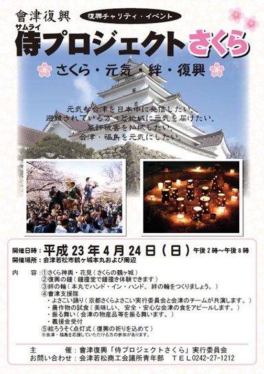 会津の桜で元気を出そう。おもてなしイベント開催中